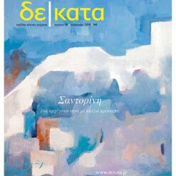 Δέκατα, Τεύχος 58, Σαντορίνη