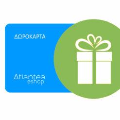 Atlantea shop δωροκάρτα 250-500€
