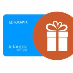 Atlantea. shop δωροκάρτα 550-900€
