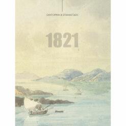Σαντορίνη & Επανάσταση του 1821